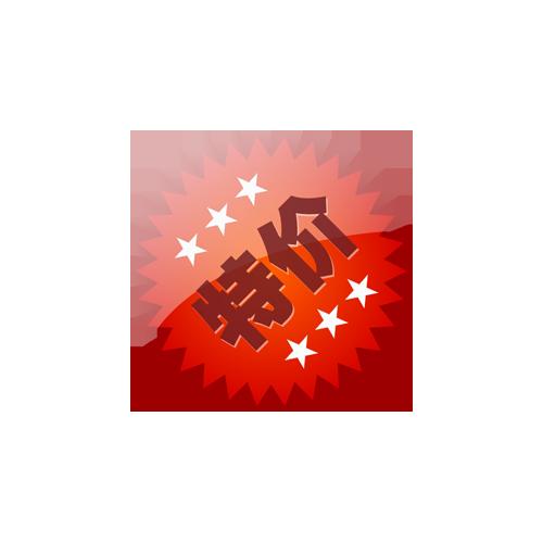 常用淘宝圆形折扣成品png促销水印素材图片标签免费下载