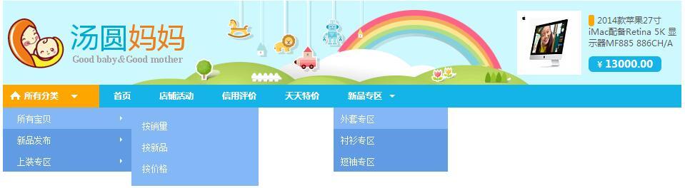 淘宝店招免费在线制作 母婴 儿童玩具饰品类免费导航css代码